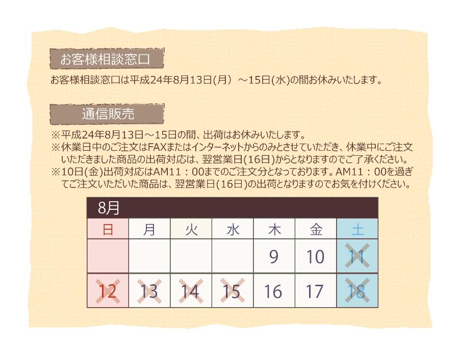 2012e5a48fe5ada3e4bc91e69a87e382abe383ace383b3e38380e383bc