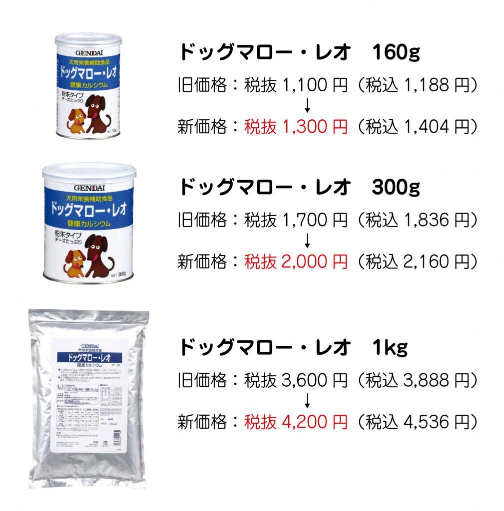 ドッグマロー・レオ 商品価格改定のお知らせ